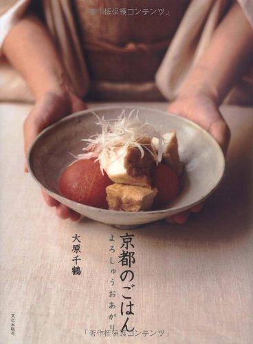 京都のごはん―よろしゅうおあがり