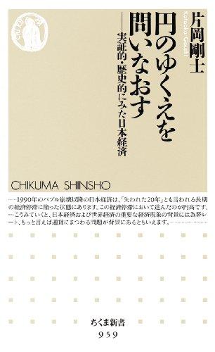 円のゆくえを問いなおす: 実証的・歴史的にみた日本経済 (ちくま新書)