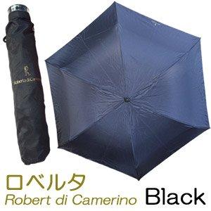 ロベルタ Robert di Camerino 超軽量 グラスファイバーミニ折り畳み傘(95グラム) (ブラック)