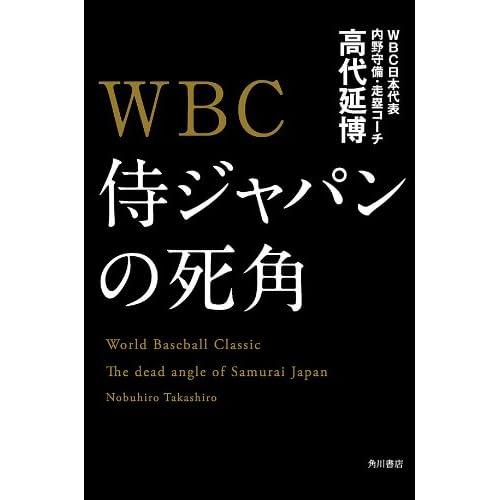 WBC 侍ジャパンの死角 (角川書店単行本)