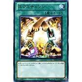 遊戯王カード 【 エクスチェンジ 】BE01-JP143-R 《遊戯王ゼアル ビギナーズ・エディションVol.1》