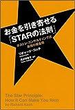 お金を引き寄せる「STARの法則」  ボストン・コンサルティング式 最強の錬金術