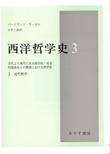 西洋哲学史 3―古代より現代に至る政治的・社会的諸条件との関連における哲学史