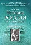img - for Istoriya Rossii: XX - nachalo XXI veka. 9 klass book / textbook / text book