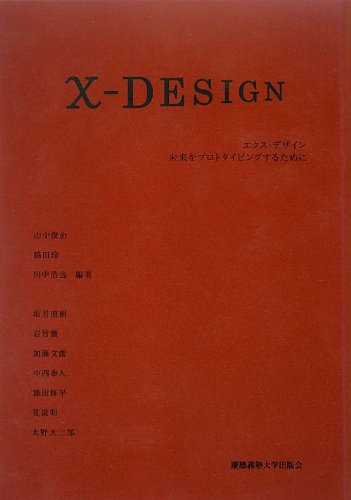 x‐DESIGN――未来をプロトタイピングするために