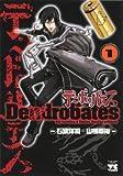 デンドロバテス 1 (ヤングチャンピオンコミックス)