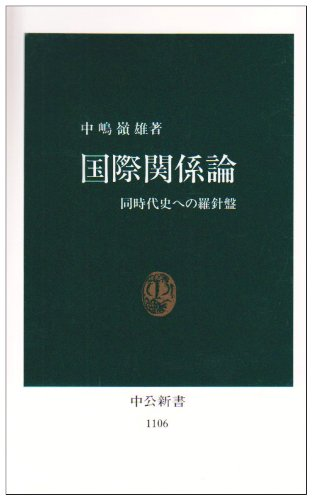 国際関係論―同時代史への羅針盤
