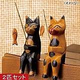 木彫り釣り猫2匹セット