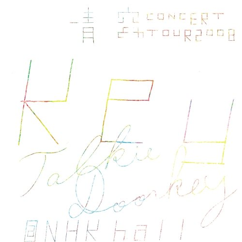 一青窈CONCERT TOUR2008「Key~Talkie Doorkey」Live DVD @ NHK hall