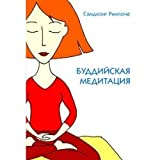 img - for Buddhist meditation / Buddiyskaya meditatsiya book / textbook / text book
