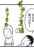 ポテン生活(1) (モーニングKC) [コミック] / 木下 晋也 (著); 講談社 (刊)