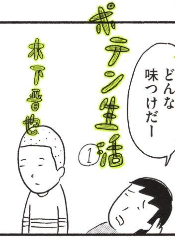 ポテン生活(1) (モーニング KC)