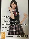SKE48 菅原茉椰 劇場7周年 記念 コメント 生写真 1種コンプ