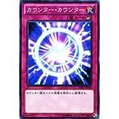 遊戯王カード 【カウンター・カウンター】 DE02-JP032-N ≪デュエリストエディション2≫
