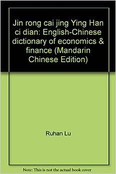 Jin rong cai jing Ying Han ci dian: English-Chinese