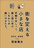 街を変える小さな店?京都のはしっこ、個人店に学ぶこれからの商いのかたち。