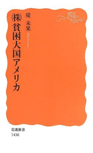 (株)貧困大国アメリカ (岩波新書)