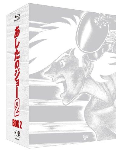 あしたのジョー2 Blu-ray Disc BOX2 (Blu-ray Disc)