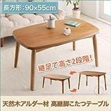 IKEA・ニトリ好きに。高さが変えられる! 天然木アルダー材高継脚こたつテーブル&リクライニングカウチソファセット【Consort】コンソート/こたつテーブル(90×55)