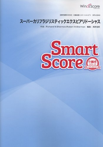 Reference sound source CD with Supercalifragilisticexpialidocious [smart score SPS-0043 for the small organization.