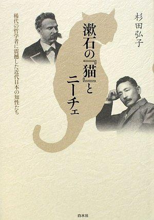 漱石の『猫』とニーチェ