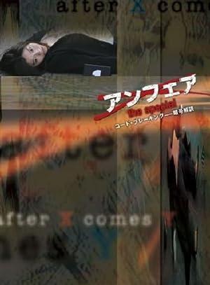 アンフェア the special 「コード・ブレーキング ~暗号解読」 [DVD]
