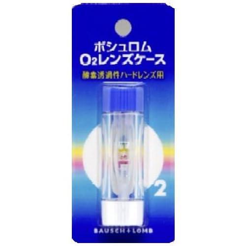 ボシュロム O2 レンズケース