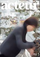 アクチュール 2012年 1月号 No.27