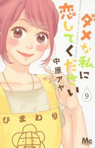 ダメな私に恋してください 9 (マーガレットコミックス)