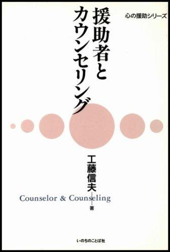 援助者とカウンセリング (心の援助シリーズ)