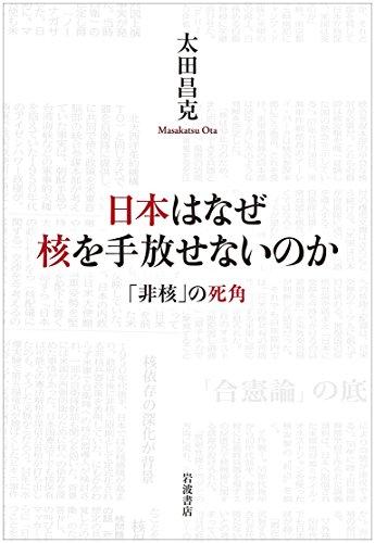 日本はなぜ核を手放せないのか――「非核」の死角