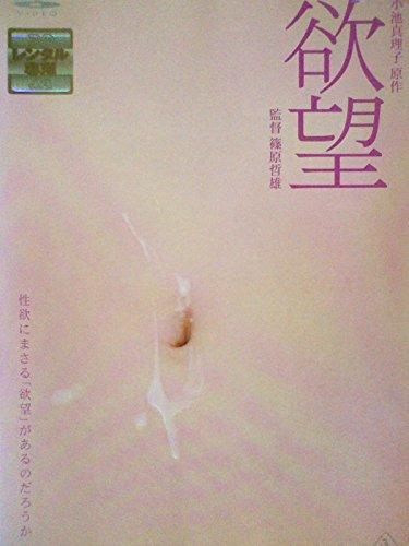 欲望[DVD]