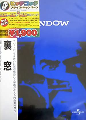 裏窓 [DVD]