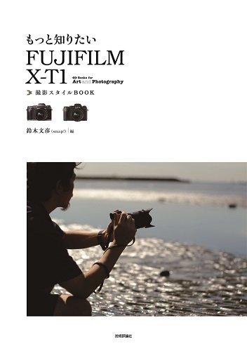 もっと知りたい FUJIFILM X-T1撮影スタイルBOOK (Books for Art and Photography)