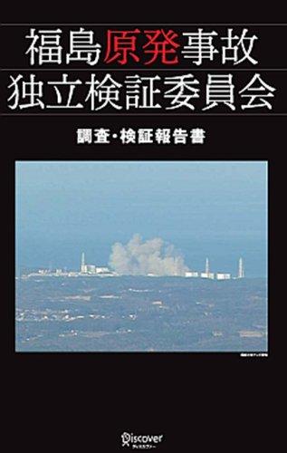 福島原発事故独立検証委員会 調査・検証報告書