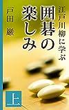江戸川柳に学ぶ囲碁の楽しみ(上)