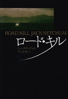 ロード・キル (扶桑社ミステリー)
