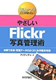 やさしいFlickr写真管理術 (Webアプリ—ここが知りたい)