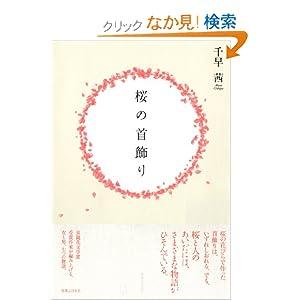 """桜の首飾り  """" style="""