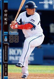 オーナーズリーグ ウエハース版 OL17 N(B) 中村 紀洋/横浜(内野手) OL17-C033