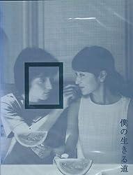 僕の生きる道 マーケットプレイスDVDセット 全4巻[レンタル落ち] [DVD]