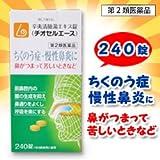 【第2類医薬品】辛夷清肺湯エキス錠チオセルエース 240錠 ×4