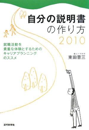 自分の説明書の作り方 2010―就職活動を貴重な体験とするためのキャリアプランニングのススメ (2010)