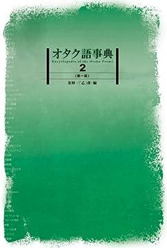 オタク語事典2