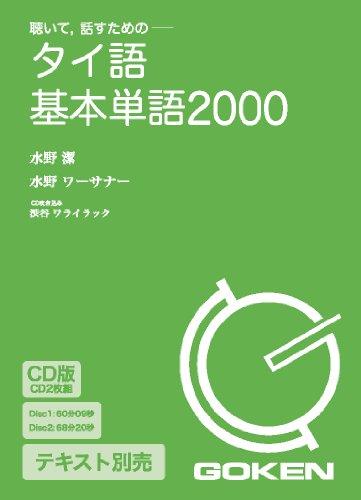 CD版 タイ語基本単語2000