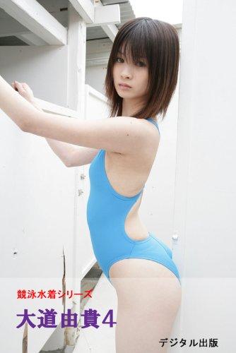 競泳水着シリーズ 大道由貴4