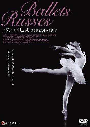 バレエ・リュス 踊る歓び、生きる歓び(2005)