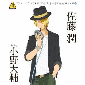 WORKING!! きゃらそん☆MENU(6)佐藤潤 starring 小野大輔 [CD]