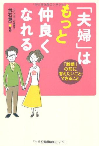 「夫婦」はもっと仲良くなれる---「離婚」の前に考えたいこと・できること