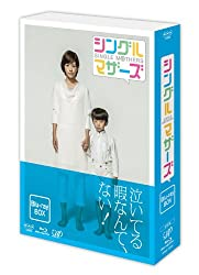 シングルマザーズ Blu-ray BOX